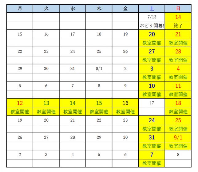 2019郡上おどり教室カレンダー