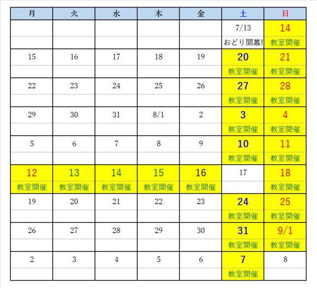 2019郡上おどり教室開催日カレンダー
